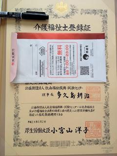 介護福祉士登録証 賞状 大切に保管.