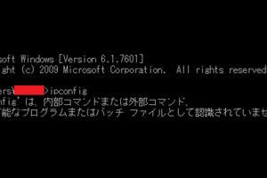 コマンドプロンプトで『'ipconfig'は内部コマンドまたは外部コマンド ~ 認識されていません。』エラー、その対処方法