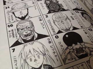 林田球 ドロヘドロ 漫画 IKKI コミック 4巻