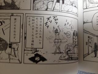 ドロヘドロ 7巻 林田球 ジョンソン ゴキブリ カスカベ カスカベ博士 ショッキング ニカイドウ 煙 心 カイマン 漫画 マンガ