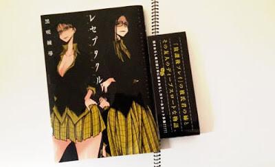 [K!]黒咲練導さんのレセプタクルを読んだ.雰囲気エロス!
