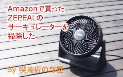 Amazonで買ったZEPEALのサーキュレーター(DKS-20)を掃除した.