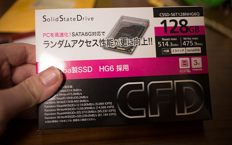 SSDを用意します。