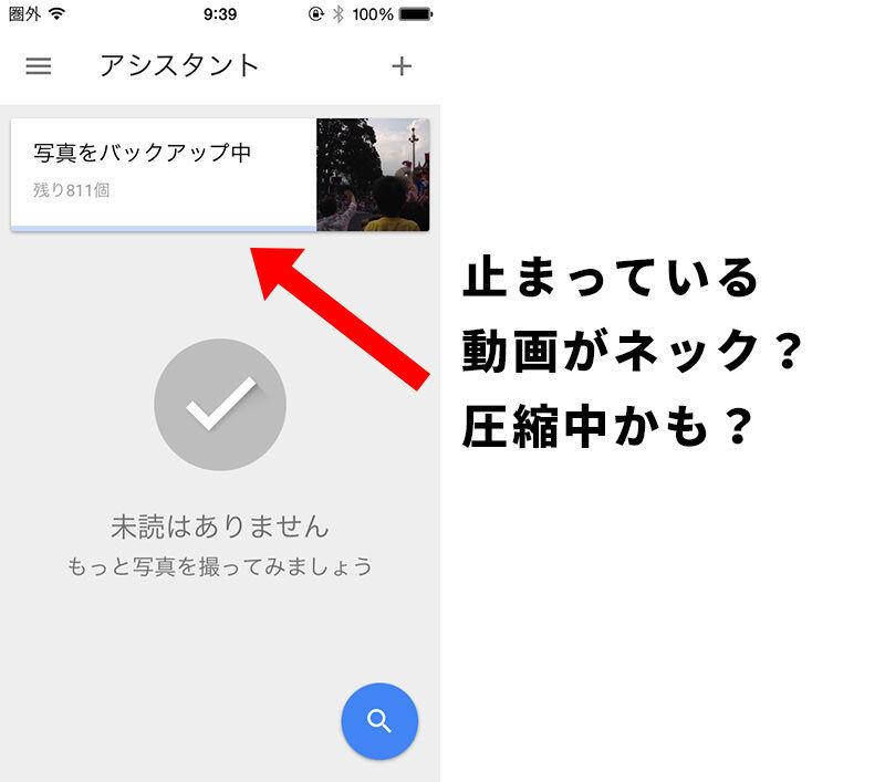Googleフォトで止まる