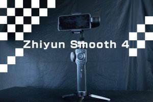 Zhiyun Smooth 4を借りた、ファーストインプレッション!!