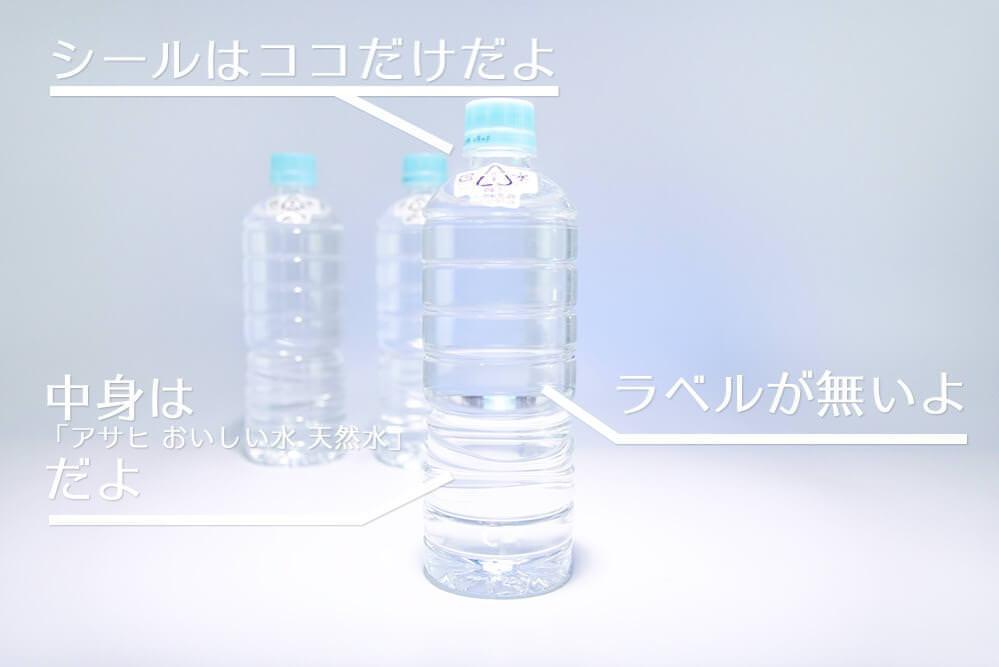 Asahinonlabelbottle
