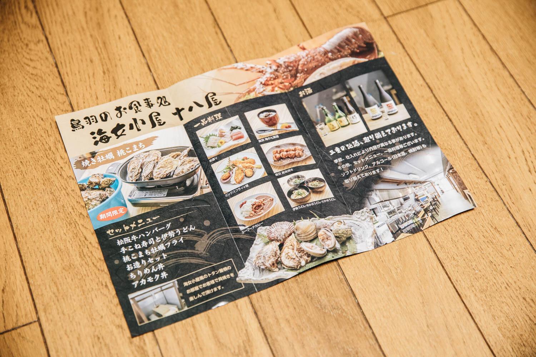 海女小屋十八屋のパンフレットには料理の写真がいっぱい
